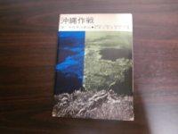 沖縄作戦 陸戦史集9