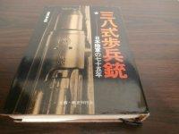三八式歩兵銃 日本陸軍の七十五年