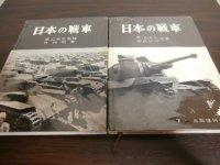 日本の戦車(上・下 二冊)