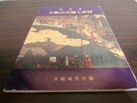 特別展 大阪の古城と武将