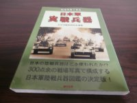 戦場写真で見る 日本軍実戦兵器