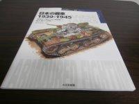 日本の戦車 1939-1945