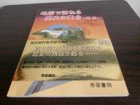地図で訪ねる歴史の舞台 -日本-