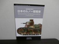 日本のルノー軽戦車