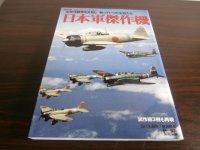 日本軍傑作機