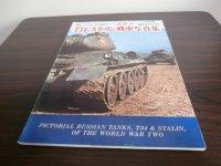 第二次大戦のソ連戦車 T-34とスターリン戦車写真集