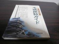 日本の城 名城探訪ガイド