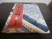 日本の名城1 関東編 近世城郭・陣屋のすべて