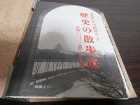 大阪 歴史の散歩道 第十三〜十八集 6冊