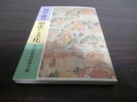 加賀・能登歴史と文化