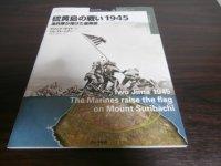 硫黄島の戦い 1945 海兵隊が掲げた星条旗