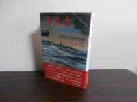 キスカ 日本海軍の栄光