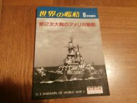 第2次大戦のアメリカ軍艦