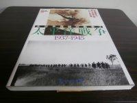 大日本帝国の戦争2 太平洋戦争 1934-1945
