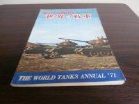 第2次大戦以後 世界の戦車