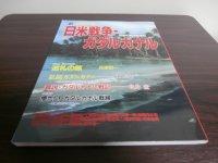 日米戦争 ガダルカナル 地獄の戦場総検証