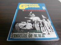 グランドパワー1996/11 「第二次大戦の日本軍用車両」