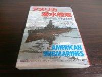 アメリカ潜水艦隊