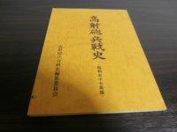 高射砲兵戦史 昭和五十七年版