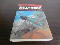 日米太平洋空戦史