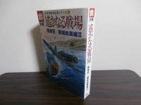 遥かなる戦場 陸海空/戦域総集編III 太平洋戦争証言シリーズ20