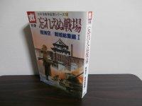 忘れえぬ戦場 陸海空/戦域総集編1 太平洋戦争証言シリーズ18