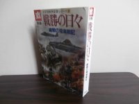 戦勝の日々 緒戦の陸海軍記 太平洋戦争証言シリーズ8
