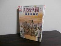 武器なき戦い 捕虜体験記 太平洋戦争証言シリーズ16