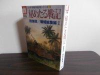 秘めたる戦記 陸海空/戦域総集編II 太平洋戦争証言シリーズ19