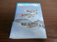 P51ムスタング空戦記 第4戦闘航空群のエースたち