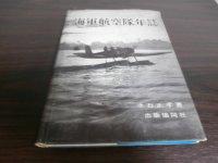 海軍航空隊年誌