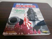 日本海軍史 日本の戦史別巻2
