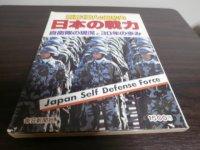日本の戦力 自衛隊の現況と30年の歩み
