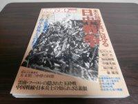 未公開写真に見る日中戦争