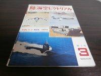 陸海空ピクトリアル 第7号