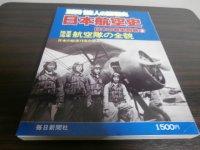日本航空史 日本の戦史別巻3