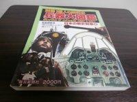 兵器大図鑑 日本の戦史別巻5