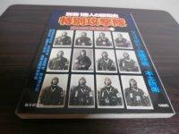 特別攻撃隊 日本の戦史別巻4