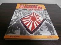 日本陸軍史 日本の戦史別巻1