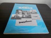 よくわかる核兵器の本 航空ジャーナル別冊