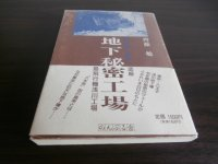 地下秘密工場 第一軍需工廠第一一製造廠 中島飛行機浅川工場
