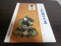 上野國の大名 群馬県立歴史博物館第十二回企画展図録