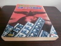 日本ニュース映画史 開戦前夜から終戦まで