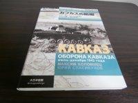 カフカスの防衛「エーデルヴァイス作戦」ドイツ軍、油田地帯へ