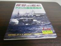 アメリカ航空母艦史