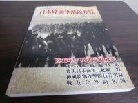 太平洋戦争における日本陸海軍部隊要覧