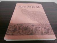 みづほ会誌(近衛歩兵第四聯隊第六中隊誌)