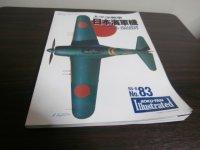 太平洋戦争 日本海軍機