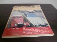 世界の自動車71(日本の戦車・軍用車両)
