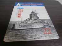 写真集 英国の戦艦 丸グラフィッククォータリー22